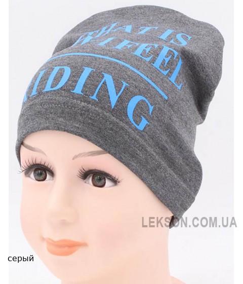 Детская трикотажная шапка Ридинг