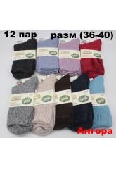 Носки зима-w608-411108